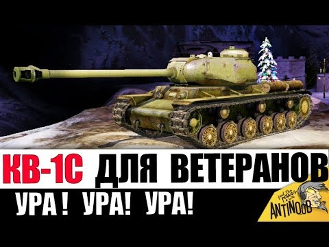 СТАРЫЙ КВ-1С ТОЖЕ ПОДАРЯТ ВЕТЕРАНАМ World of Tanks?