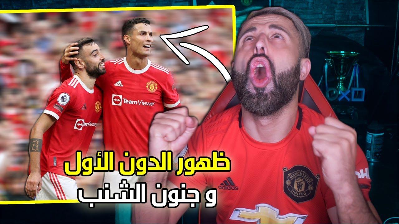 Download في ليلة العرس المنشستراوي😍  - مكانه أولد ترافورد وعريسه الدون رونالدو