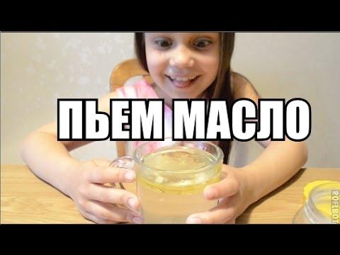 Что будет если МАСЛО добавить в воду и СОЛЬиз YouTube · Длительность: 2 мин46 с  · Просмотров: 320 · отправлено: 15.05.2016 · кем отправлено: Lady Nika