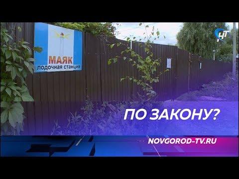 У отеля «Park Inn» в Великом Новгороде неизвестные перекрыли выход к реке Волхов