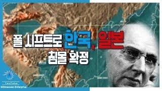 """[충격] """"폴 시프트로 한국, 일본 침몰""""은 확정! 에드가 케이시의 예언과 스카리온의 """"미래지도""""로 판명!"""