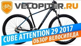 Обзор велосипеда Cube ATTENTION 29 2017(Обзор велосипеда Cube ATTENTION 29 2017 подробнее http://www.velopiter.ru/view/velo/16042.htm Какие особенности данной модели горного..., 2017-03-09T09:23:28.000Z)