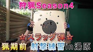 【狩猟Season4】猟期前☆スラッグ弾☆射撃練習
