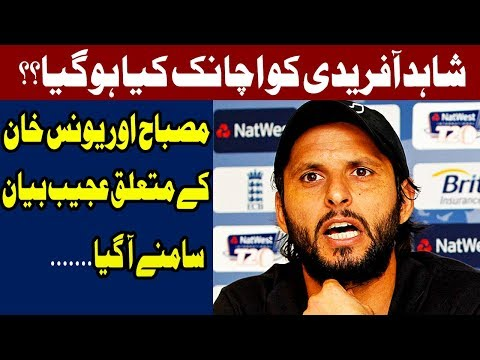 What Shahid Afridi Think About Misbah and Younas Khan? -  Headlines - 12 PM - 16 Oct 2017 - Express