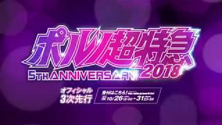 ポルノ超特急2018 第2弾出演アーティスト発車!