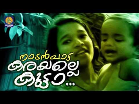 Kutta Karayalle Kutta...  | Malayalam Folk Songs [ Nadan Pattukal ] | Karayalle Kutta | Audio Song