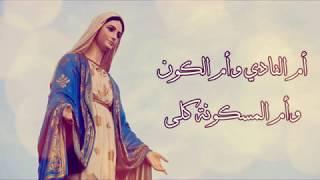 كاريوكي يا مريم يا ام الله - موسيقى + كلمات