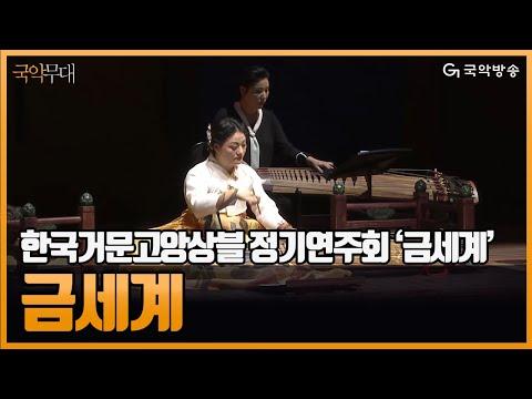[국악무대] 금세계(Geumsegye) 170312 - 2017 한국거문고앙상블 제10회 정기연주회 '금세계'
