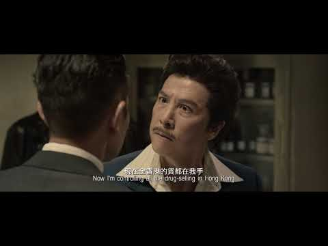 追龍 (Chasing the Dragon)電影預告