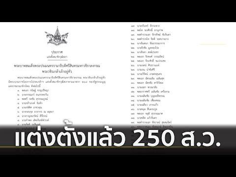 พระบรมราชโองการโปรดเกล้าฯ รายชื่อส.ว. 250 คนแล้ว | คัดข่าวเด็ด | 14 พ.ค. 62