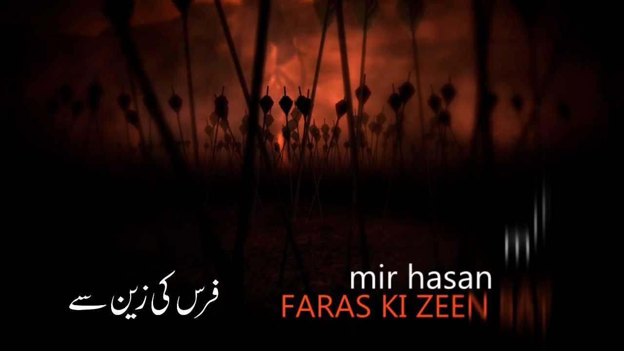 Fars ki Zeen say - Mir Hasan Mir Noha 2013