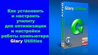 как установить и настроить утилиту для оптимизации и настройки работы компьютера   Glary Utilities