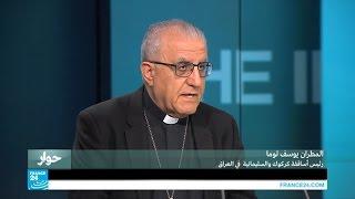 المطران يوسف توما: هجرة المسيحيين من الشرق الأوسط ليست حلا