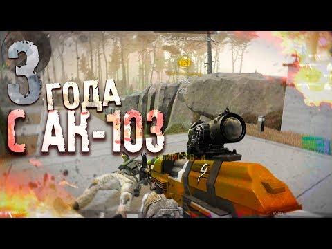 Что будет если НУБ поиграет с АК-103 3 ГОДА! (WARFACE) thumbnail