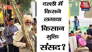 दिल्ली के संसद मार्ग पर क्यों लगी है #KisanMuktiSansad?