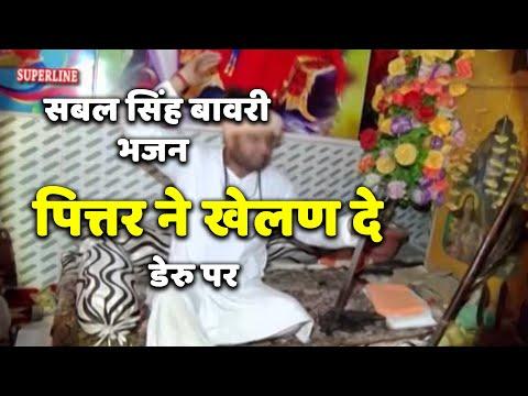 sabal singh bawri bhajan डेरु पर  piter ne khelan de