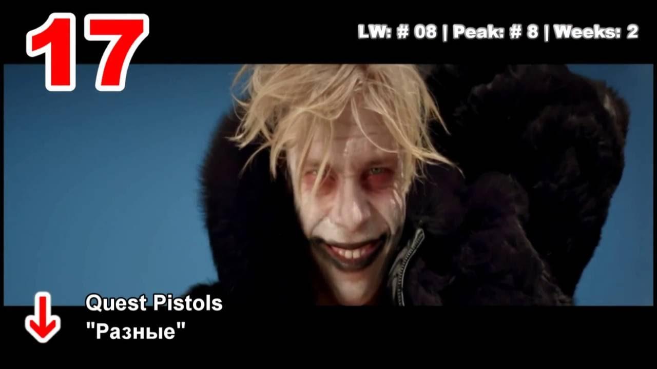 TOP 20 Chart Russia VK Chart - Хит Лист (20 May 2012 ...