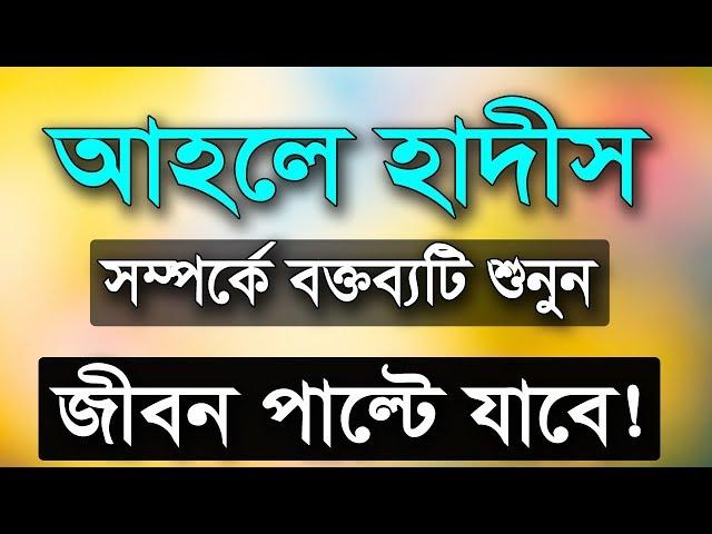 আহলে হাদিস সম্পর্কে ওয়াজ শুনুন জীবন পাল্টে যাবে | about Ahle Hadith