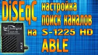 Налаштування дисек DiSECq і пошук супутникових каналів на Sat Integral S HD 1225 ABLE #1225able