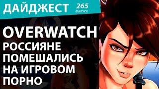 Overwatch. Россияне помешались на игровом порно. Новостной Дайджест № 265