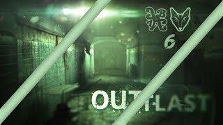 Пол серии под столом.  [Outlast] #6