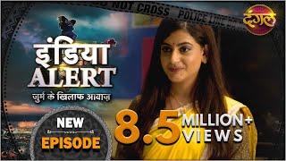 India Alert || New Episode 156 || Service Wali Biwi ( सर्विस वाली बीवी ) || इंडिया अलर्ट Dangal TV