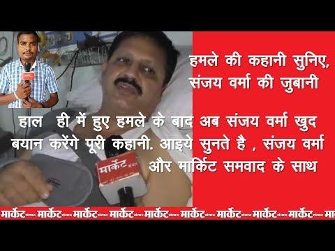 झांसी- कातिलाना हमले की कहानी सुनिए, संजय वर्मा की जुबानी। रिपोर्ट- देवेन्द्र व रोहित।