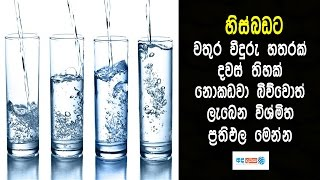 Benefits of Drinking Water in the Morning to Lose Weight