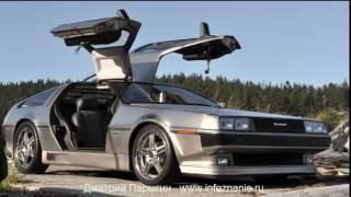 """DeLorean DMC 12 обзор. Автомобиль из фильма """"Назад в будущее"""""""