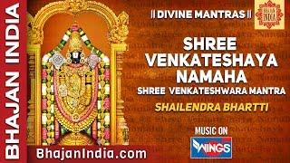 Sri Venkateswara Meditational Chant - Shreem Venkateshaya Namaha by Shailendra Bhartti
