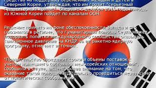 Южная Корея готовит гуманитарную помощь КНДР