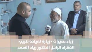 زياد نصيرات  - زيارة لعيادة طبيب الفقراء الراحل الدكتور زياد السعد