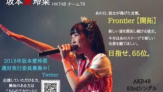 HKT48 チームTⅡ えれたんこと坂本愛玲菜ちゃんの紹介動画です。 Twitter...