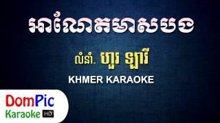 អាណែតមាសបង ហួរ ឡាវី ភ្លេងសុទ្ធ - A Net Meas Bong Hour Lavy - DomPic Karaoke