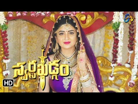 Swagatham Suswagatham Video Song | Swarnakhadgam | 21st July 2018  | ETV Telugu