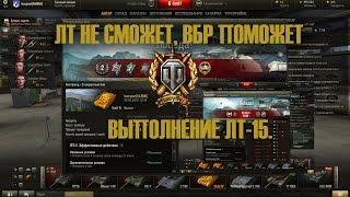 Как пройти ЛТ-15 и получить StugIV.Проходим ЛТ-15 с помощью ЛТТБ. World Of Tanks 9.6