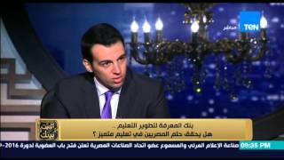 البيت بيتك - د. طارق شوقى