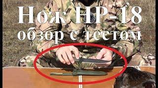 Нож НР-18  в деле - обзор с тестом
