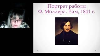 Художественный образ Гоголя