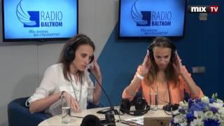 """Дайнувите Рогинска и Иляна Пухова в программе """"Утро на Балткоме"""" #MIXTV"""