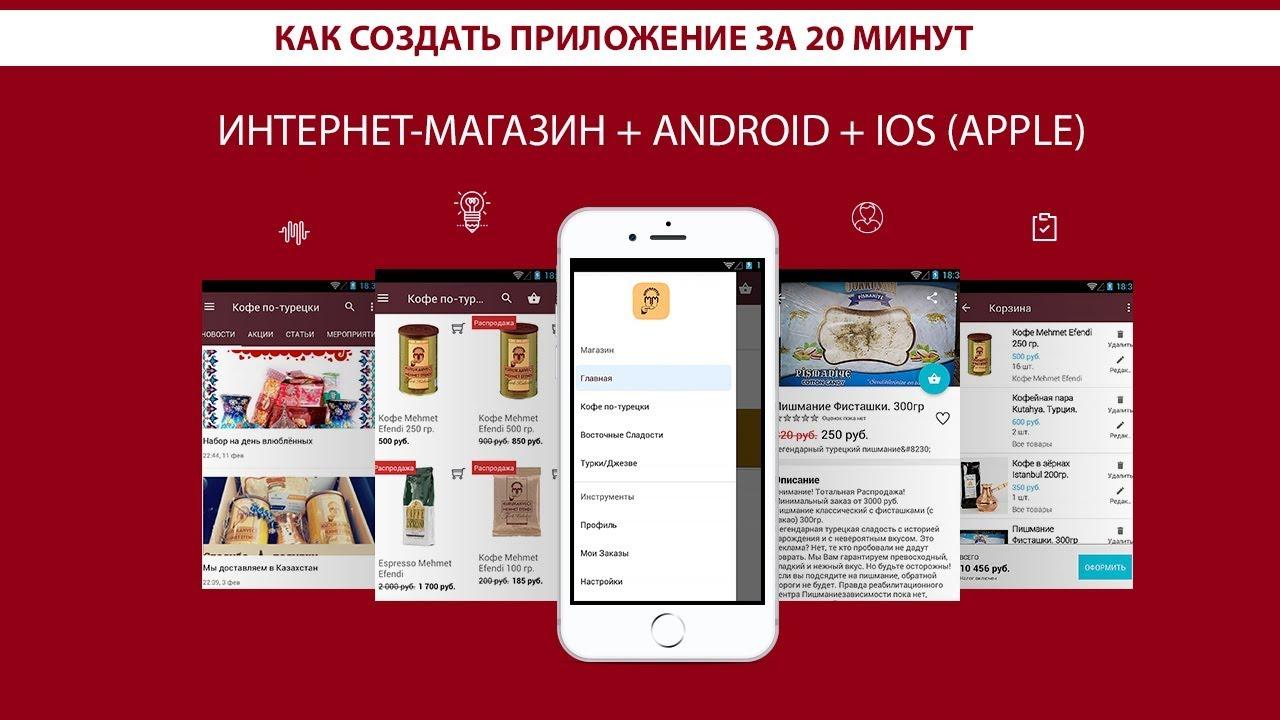 Как сделать приложение интернет магазин учебник по сео продвижение сайтов