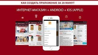 Интернет-Магазин + Android + IOS. Полный урок с нуля