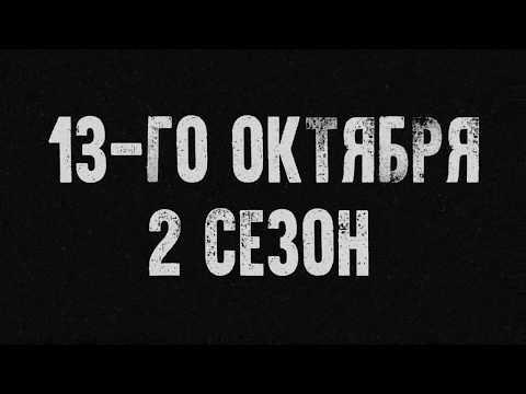 Страшные истории на ночь-ИНТРО 2 СЕЗОНА