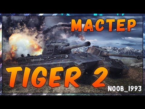 Tiger II Мастер Изи Броня Немерено  World Of Tanks Blitz