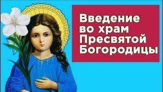 С праздником Введения во Храм ПРЕСВЯТОЙ  БОГОРОДИЦЫ! #Мирпоздравлений