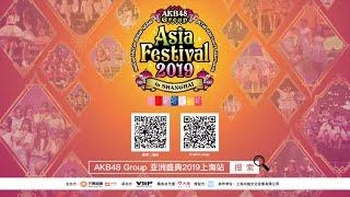 AKB48 Group Asia Festival 2019 in SHANGHAI Members from BNK48 are CHERPRANG, PUN, NOEY, MOBILE, ORN, IZURINA, NIKY, FAII. 24th Aug, at ...