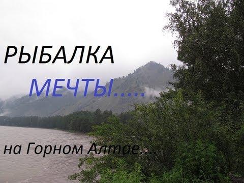 Рыбалка мечты на Алтае !!! (Август 2013)