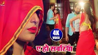 Ae Ho Sawariya - Sabse Bada Champion - Raju Singh Andamp Monika Roy  - Superhit Video Songs 2019