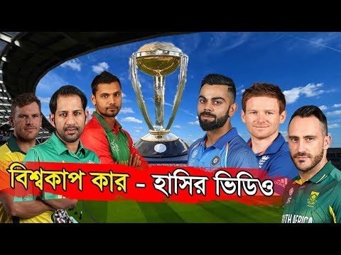 ICC World Cup 2019 Mashrafe Mortaza, Virat Kohli, Shakib, David Warner, Sarfraz Ahmed