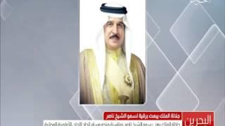 البحرين: عاهل البلاد يبعث برقية تهنئة لسمو الشيخ ناصر بمناسبة منحه وسام إتحاد اللجان الأولمبية